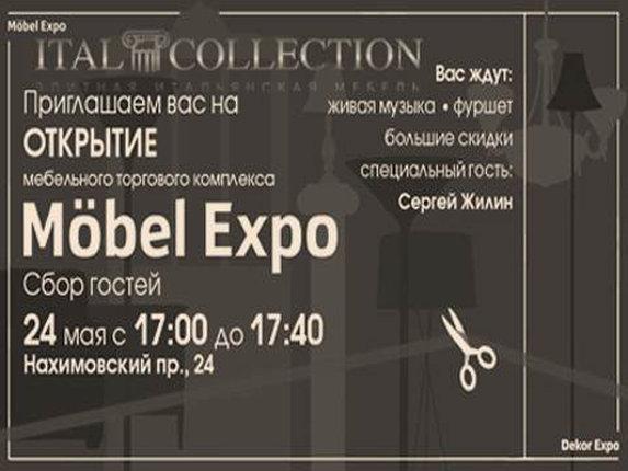 Официальное открытие торгово-выставочного комплекса MOBEL EXPO на Нахимовском.